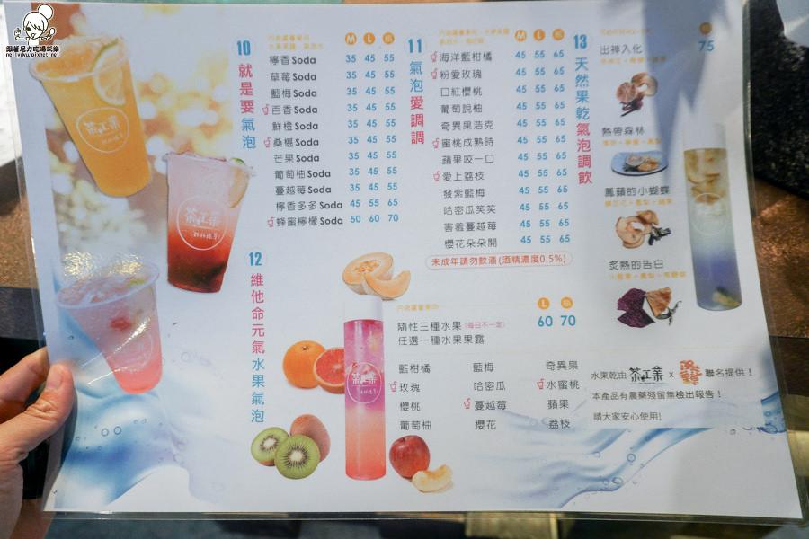 茶工業 自拍奶 台南飲料 創意飲品 (7 - 18).jpg