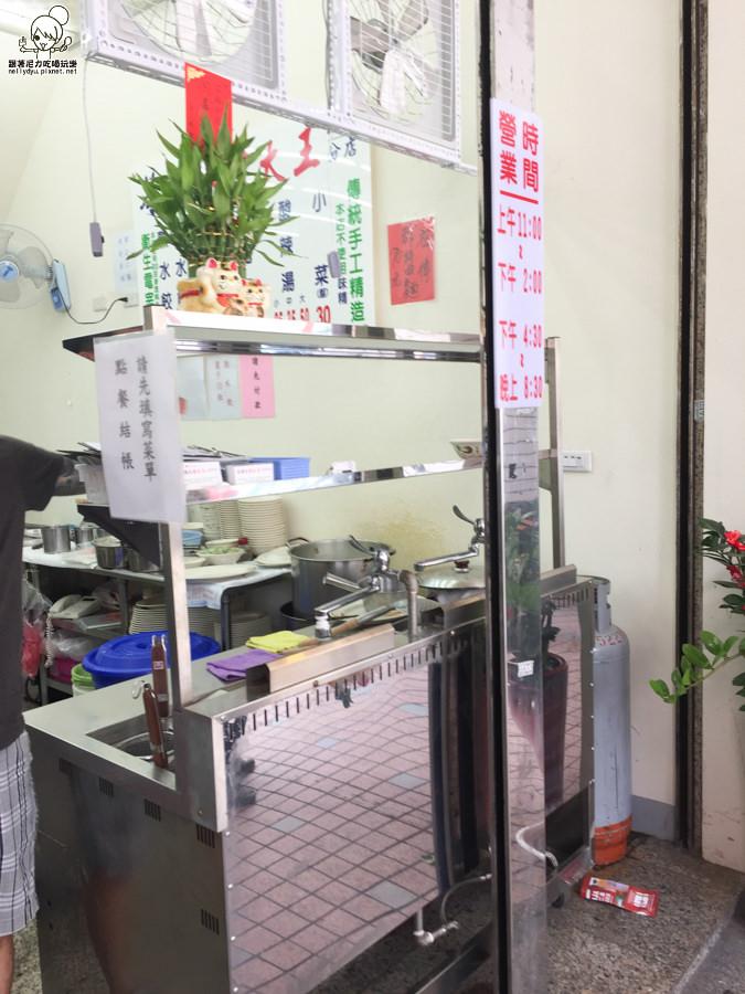 苓雅水餃大王 北高雄分店 水餃 好吃  (21 - 21).jpg