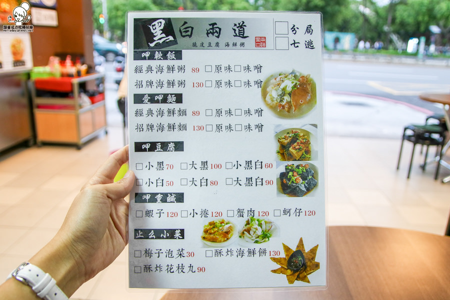高雄 海鮮粥 螃蟹粥 臭豆腐 黑白兩道 高雄美食-7534.jpg