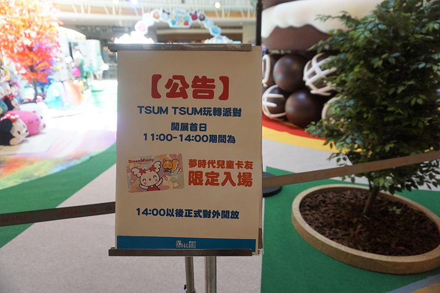 高雄 玩轉派對 迪士尼 玩具 高雄旅遊 好玩 免費