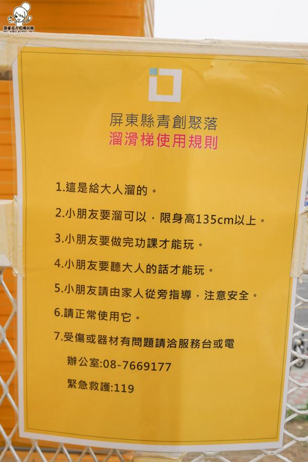 I-o studio屏東縣青創聚落 彩色貨櫃 (28 - 56).jpg