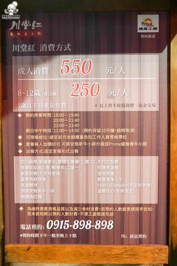 川堂紅麻辣火鍋 花雕雞 火鍋 鍋物 套餐 (33 - 33).jpg