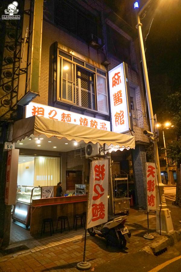 麻醬館 日式餃子 日式拉麵  (43 - 43).jpg