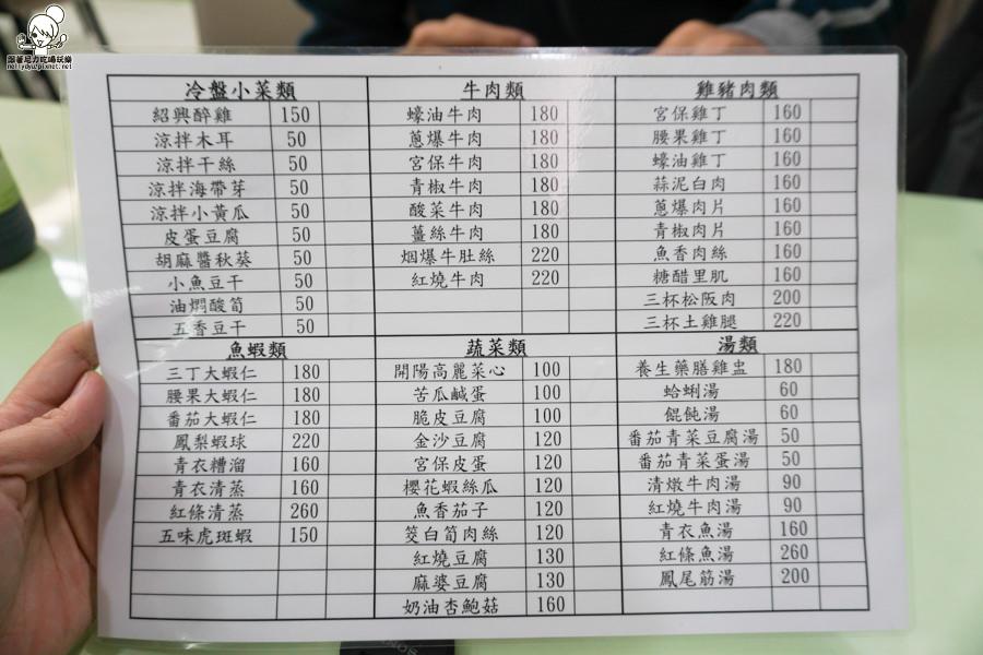 伊卡通創意美食 牛肉麵 桌菜 合菜 熱炒 (30 - 37).jpg
