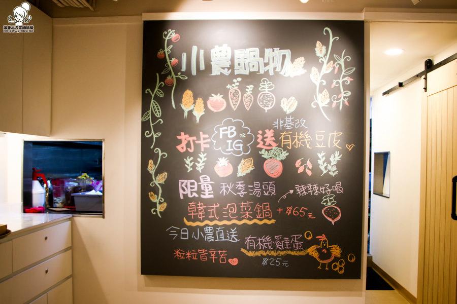 小農鍋物 台北火鍋 鍋物 有機蔬菜 (4 - 37).jpg
