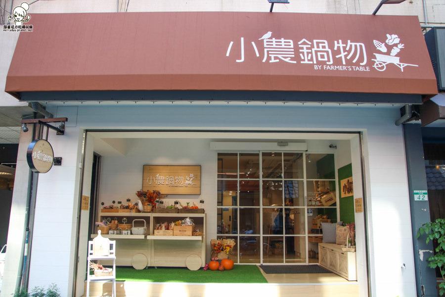 小農鍋物 台北火鍋 鍋物 有機蔬菜 (8 - 37).jpg