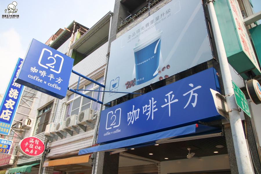 咖啡平方 行動咖啡 平價咖啡 高雄好喝咖啡 (17 - 34).jpg