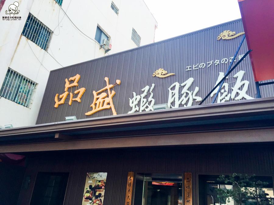 品盛蝦豚飯 便當 (14 - 16).jpg