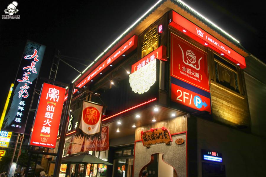 鳳山美食 鳳山好吃 賽門汕頭火鍋 (44 - 49).jpg