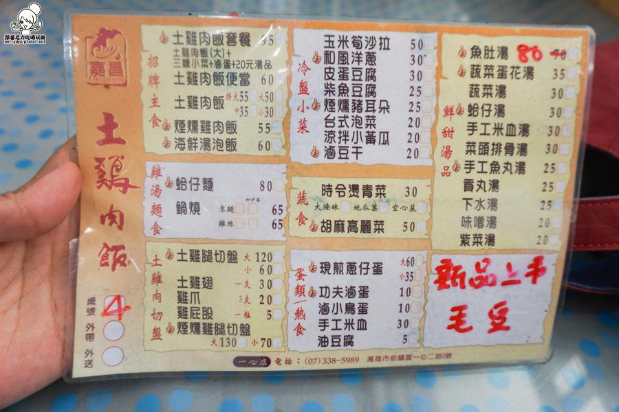 嘉昌雞肉飯 高雄美食 高雄小吃 (8 - 17).jpg