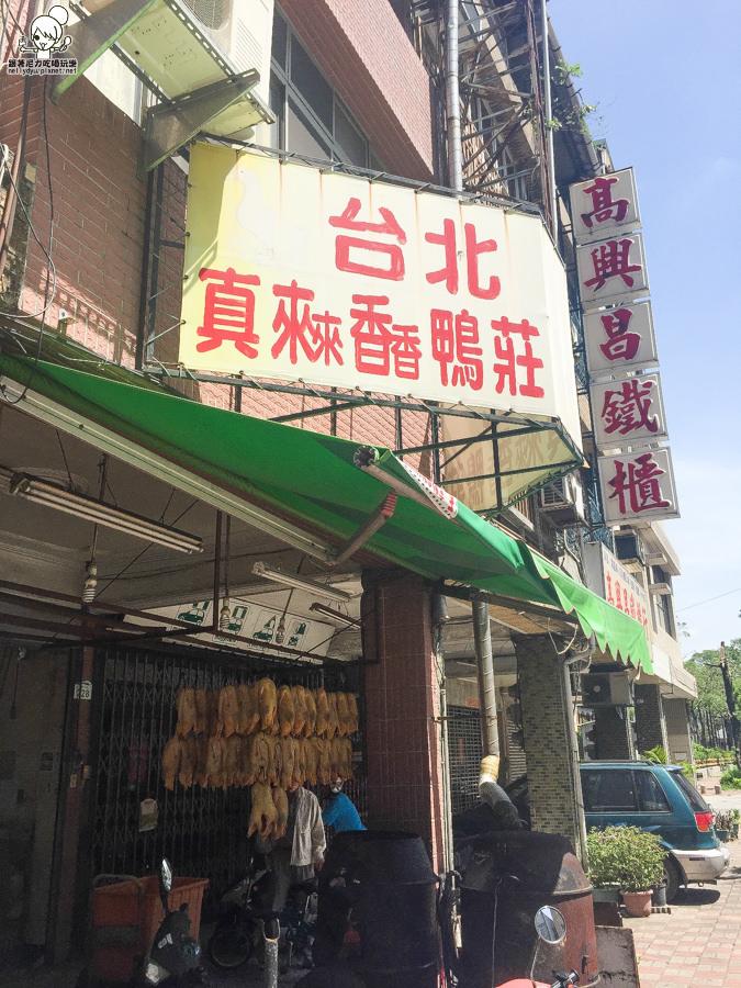 高雄烤鴨 台北真來香烤鴨莊 (8 - 36).jpg