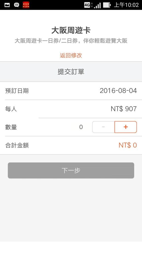 Screenshot_2016-07-26-10-02-42.jpg