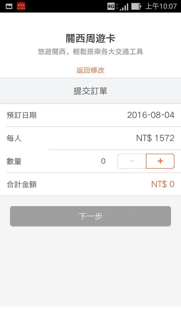 Screenshot_2016-07-26-10-07-39.jpg