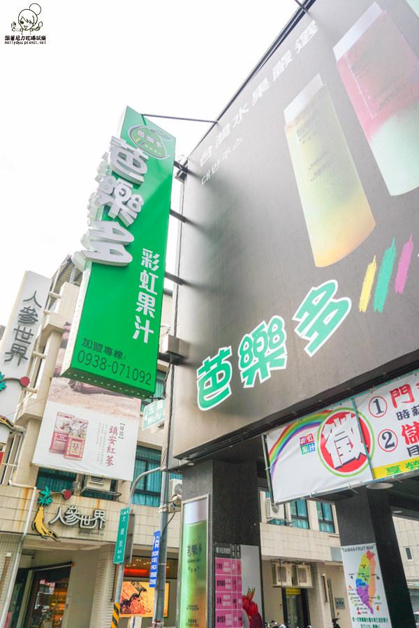 芭樂多 彩虹果汁 果汁 漸層飲料 (6 - 26).jpg