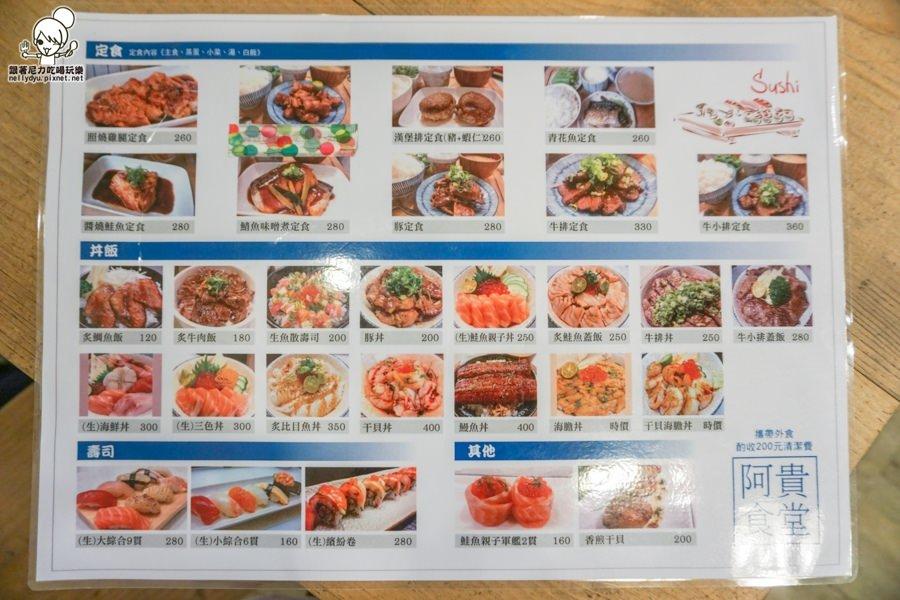 阿貴食堂 壽司 定食 生魚片 丼飯 日本料理 (10 - 21).jpg