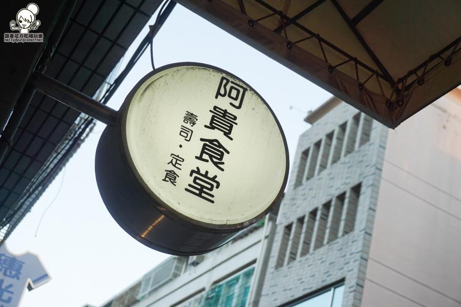 阿貴食堂 壽司 定食 生魚片 丼飯 日本料理 (20 - 21).jpg