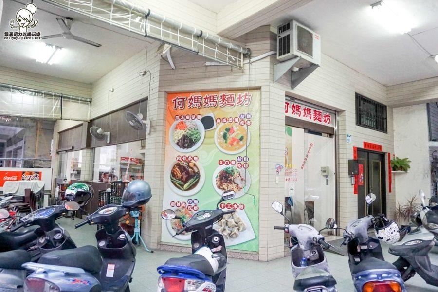 何媽媽麵坊 手工水餃 麵食 肉骨茶麵 (14 - 16).jpg