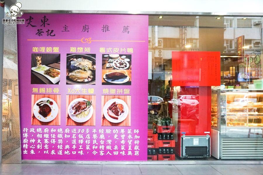 尖東茶記 港式料理 港式餐廳 港點 (1 - 33).jpg
