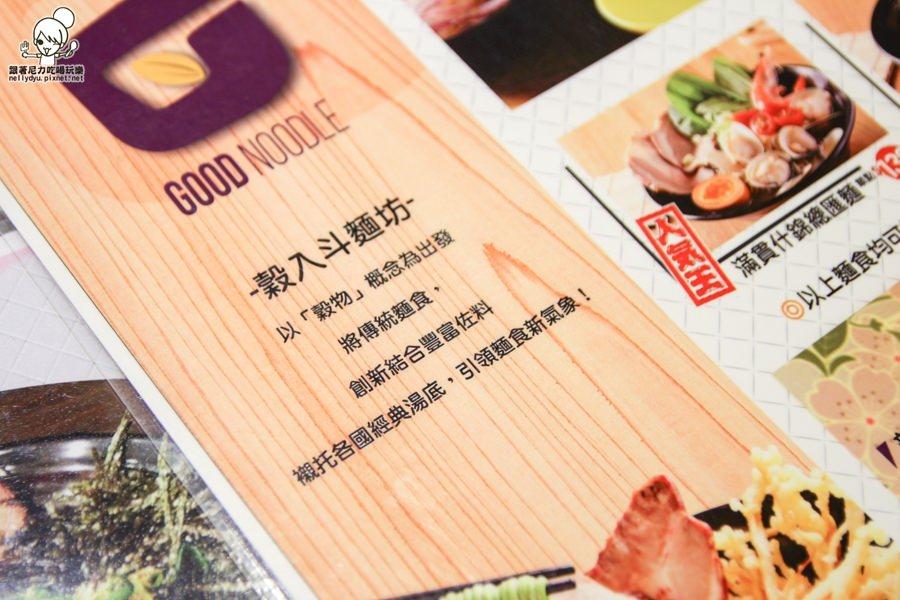 Good Noodle穀入斗麵坊 麵食 (4 - 31).jpg