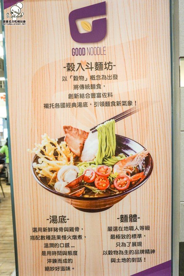 Good Noodle穀入斗麵坊 麵食 (31 - 31).jpg