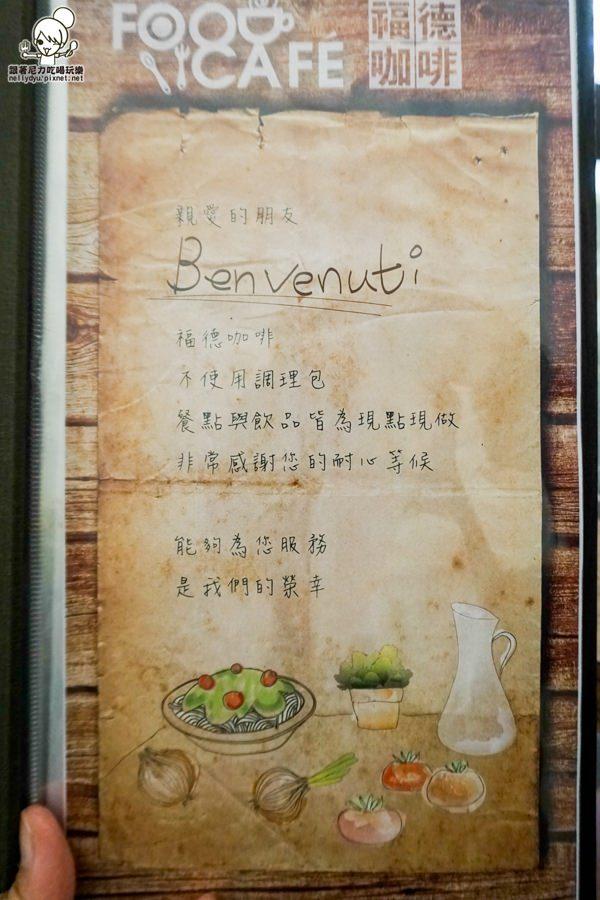 福德咖啡Food Cafe (44 - 47).jpg