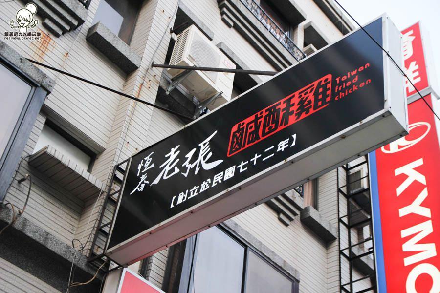 高雄老張鹹酥雞 恆春 (3 - 46).jpg