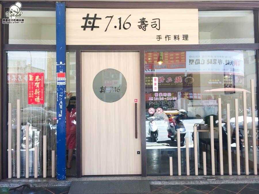 丼7.16壽司手作便當-15.jpg