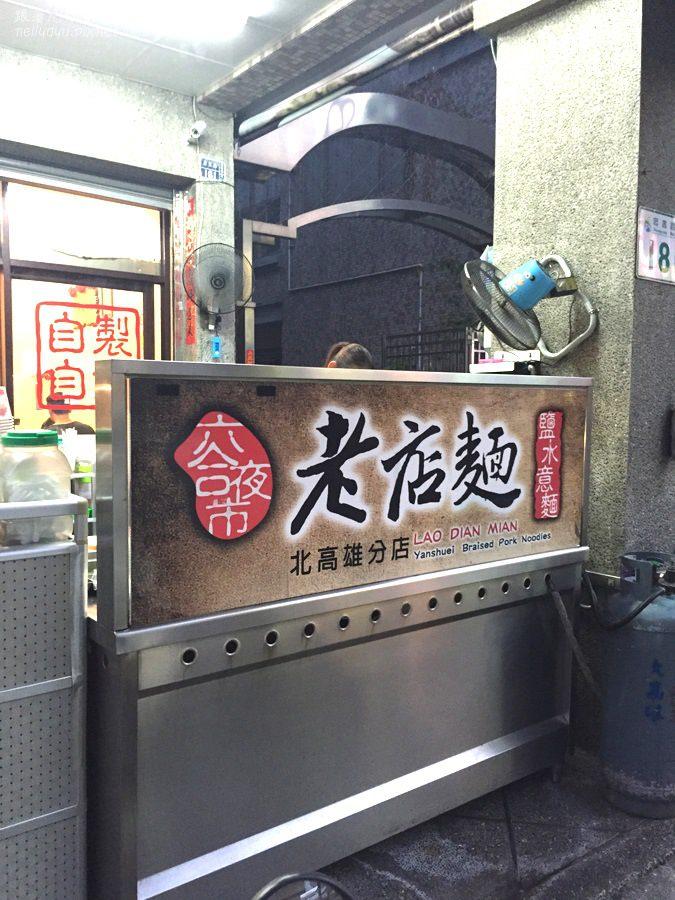 六合夜市老店麵鹽水意麵14.jpg
