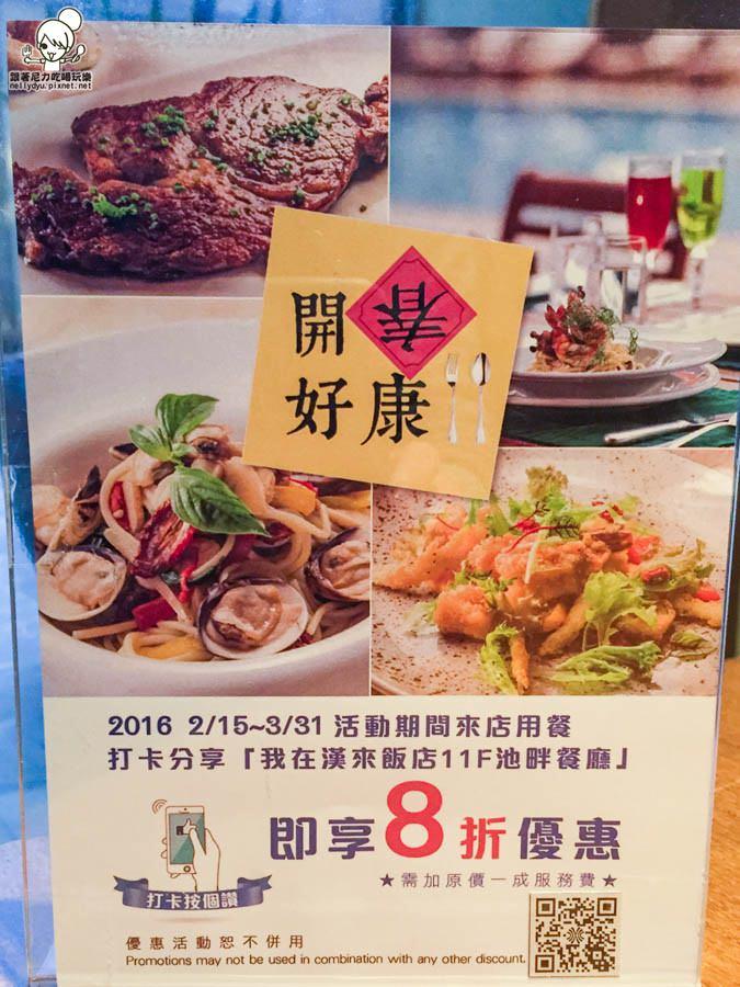 漢來飯店 池畔餐廳 排餐 牛排-7.jpg