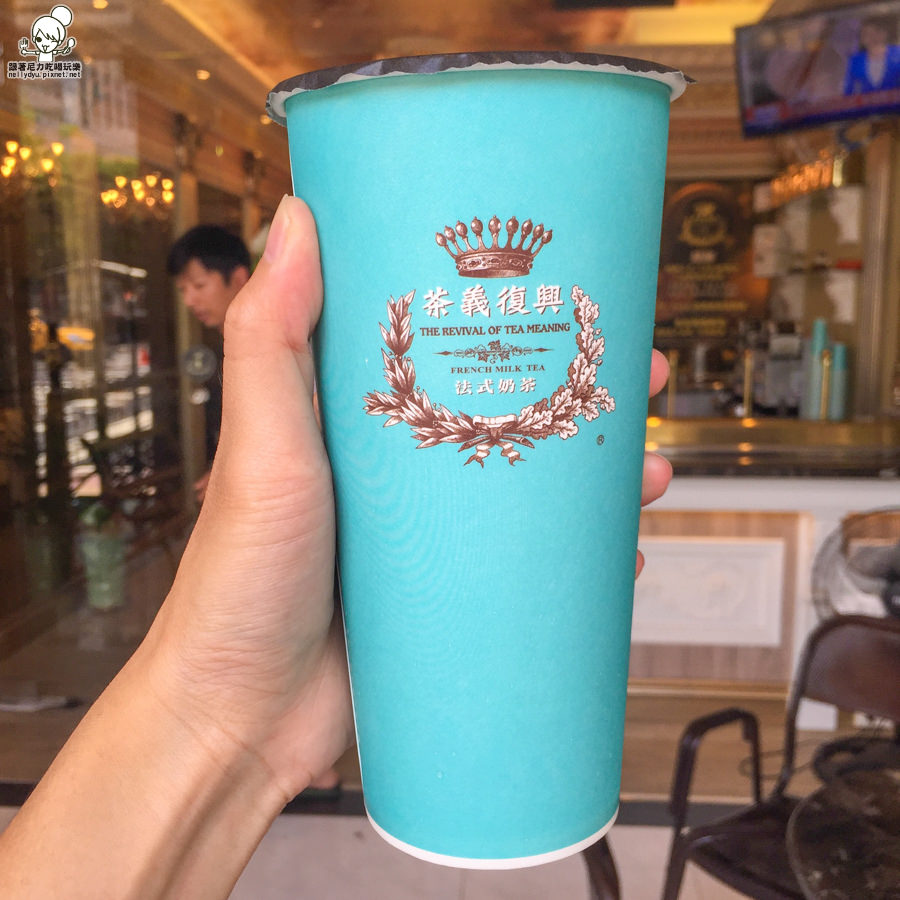 茶義復興 奶茶 法式奶茶 (11 - 18).jpg