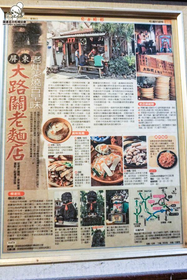 大路關老麵店-15.jpg
