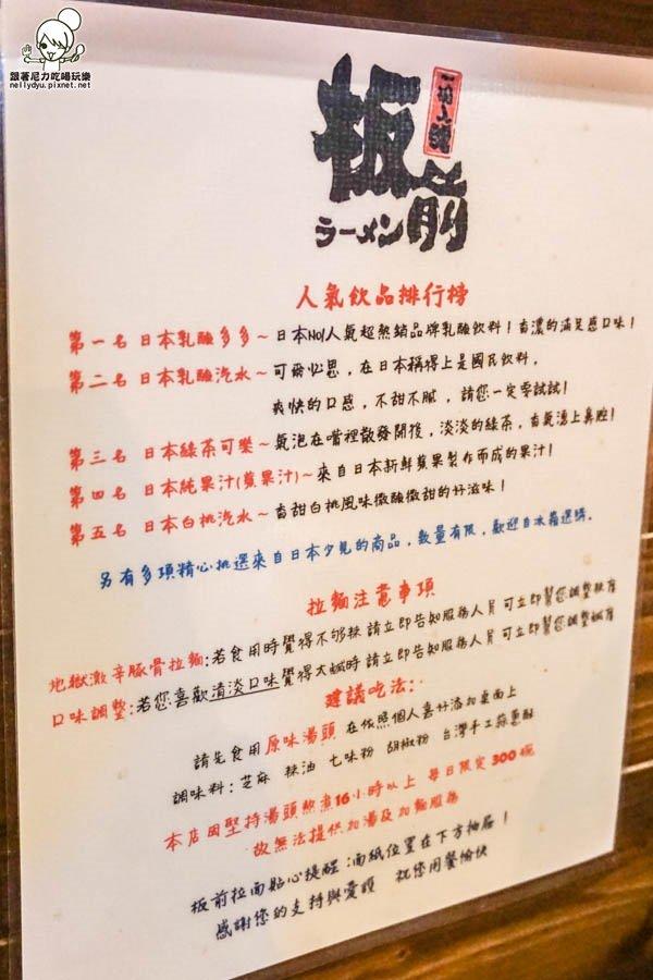 田中板前拉麵-自由店 日式拉麵-10.jpg