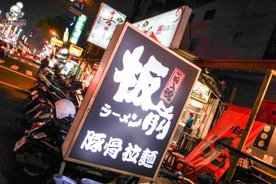 田中板前拉麵-自由店 日式拉麵-24.jpg