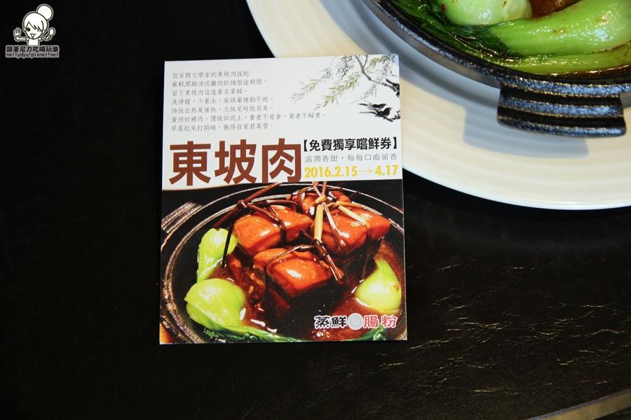 蒸鮮腸粉港式飲茶 年菜 團圓菜 桌菜 06.JPG