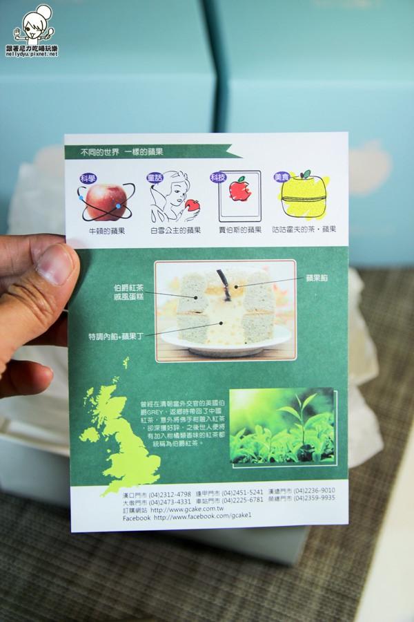 咕咕霍夫 茶蘋果蛋糕 07.JPG