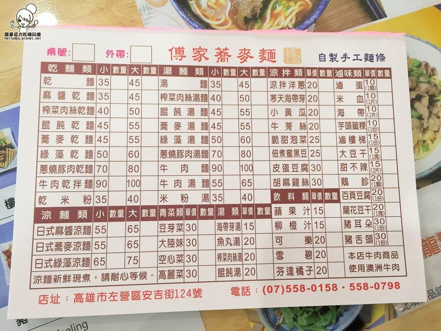 傅家蕎麥麵05.jpg