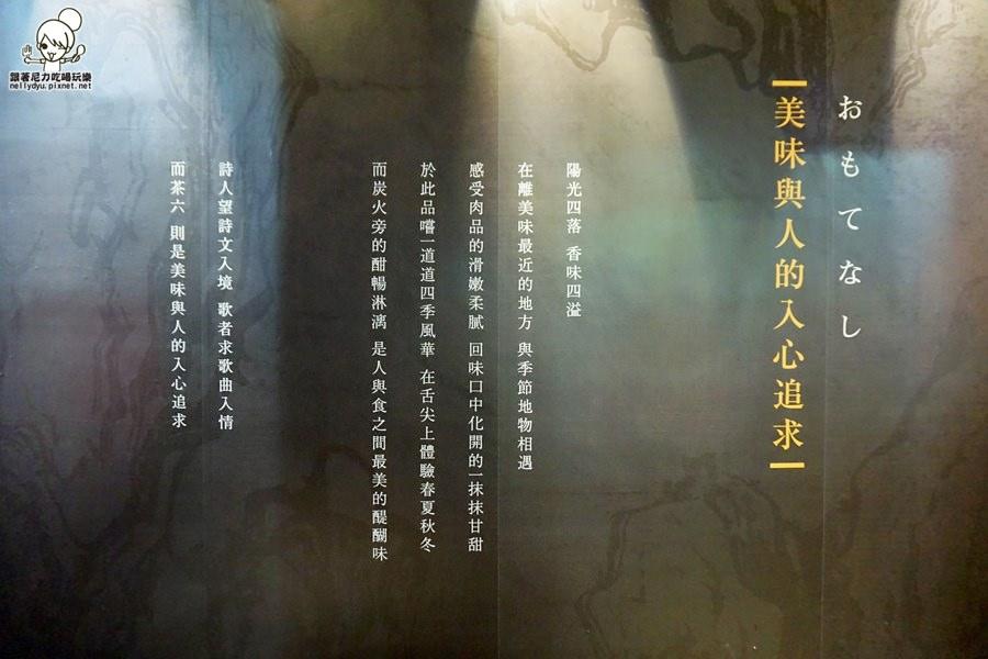 茶六燒肉堂04.JPG