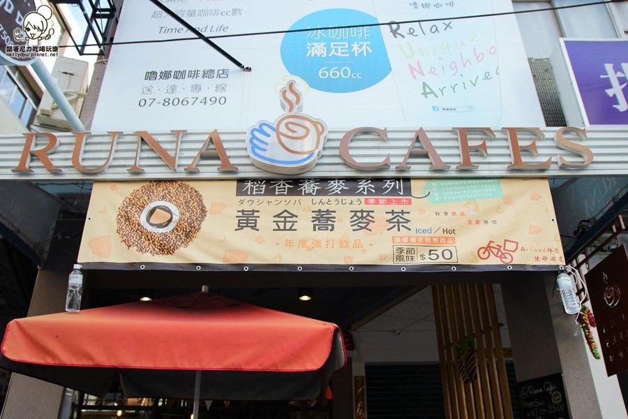 嚕娜咖啡Runa cafe's 05.JPG
