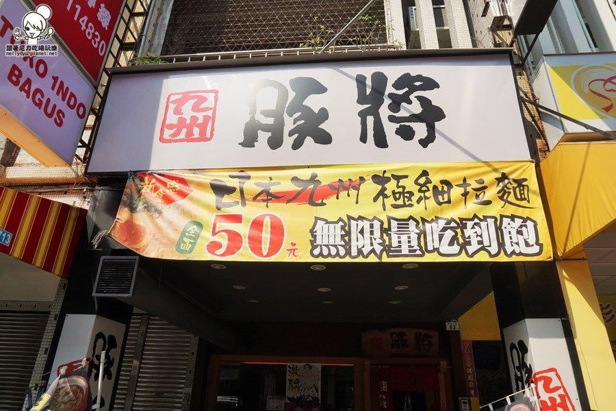 豚將日本九州極細拉麵19.JPG