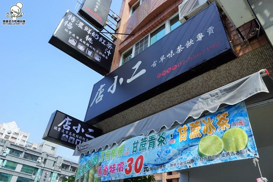 店小二古早味飲料專賣08.JPG