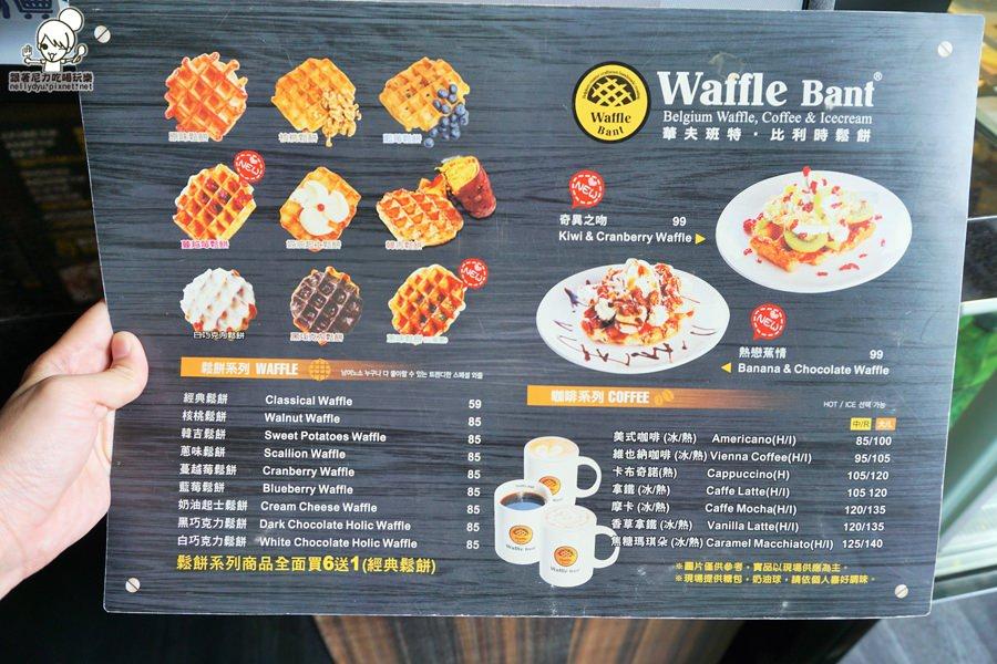 華夫班特 waffle bant03.JPG
