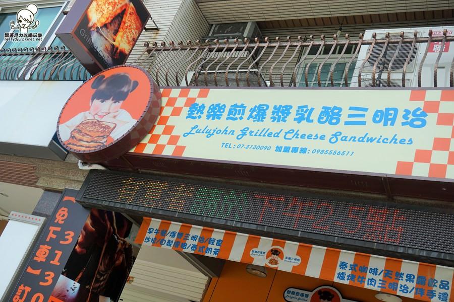 熱樂煎爆漿乳酪三明治08.JPG
