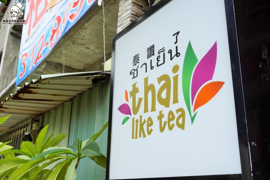泰讚了 泰式奶茶02.JPG