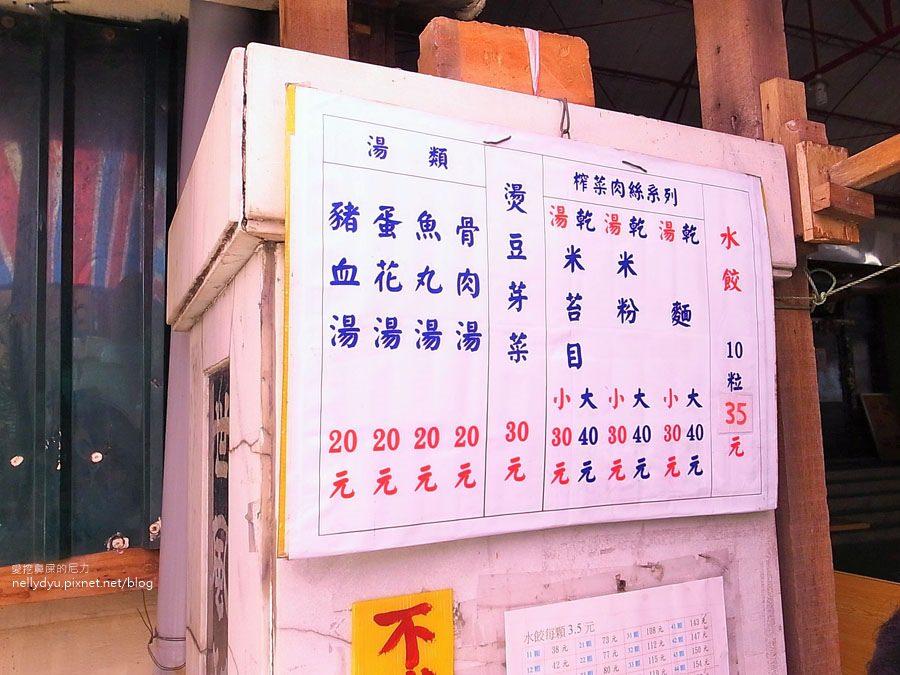 意誠廟水餃18.JPG