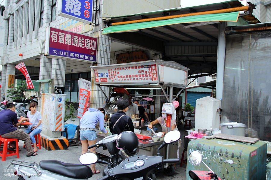 鳳山 三輪的店 黑輪17 .JPG