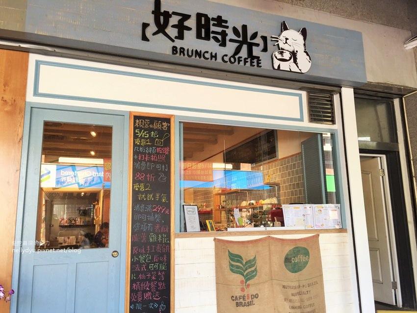 好時光Brunch早午餐41.jpg