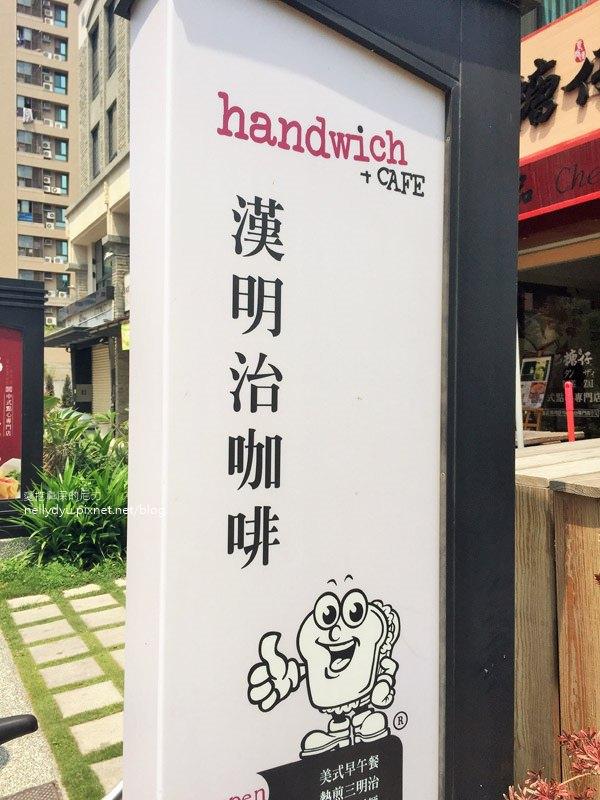 漢明治 handwich+cafe 美術店03.jpg