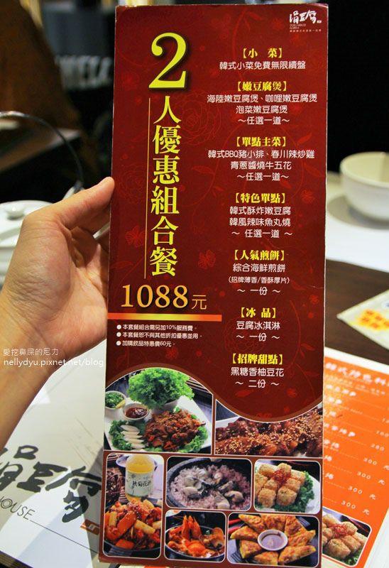 涓豆腐- 精緻韓式料理第一品牌12.JPG