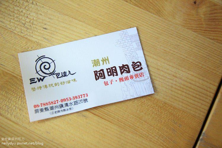 潮州阿明肉包43.JPG