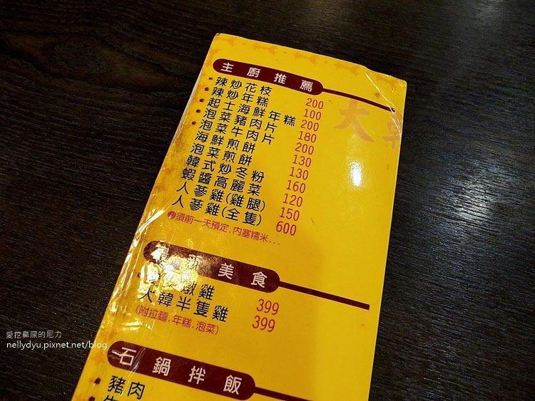 大韓拉麵食堂4.JPG